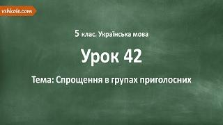 #42 Спрощення в групах приголосних. Відеоурок з української мови 5 клас