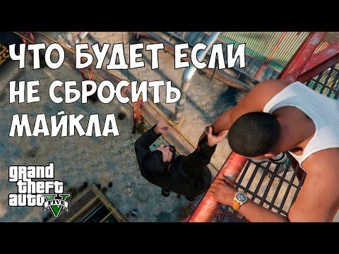 ЧТО БУДЕТ ЕСЛИ НЕ СБРОСИТЬ МАЙКЛА С ВЫШКИ - GTA 5