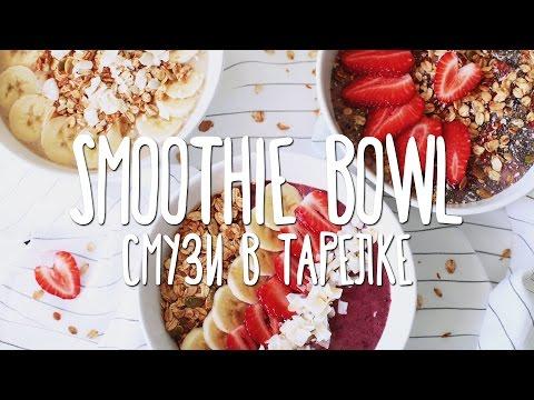 Smoothie bowl   Смузи в тарелке   Смузи боул   Веганский рецепт - Простые вкусные домашние видео рецепты блюд