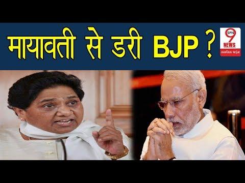 राज्यसभा चुनाव से पहले Mayawati ने पलट दिया पासा, मुसीबत में घिरी BJP || Mayawati On Alliance ||