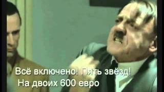 Гитлер против Левитина