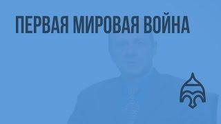 Первая мировая война. Видеоурок по истории России 11 класс