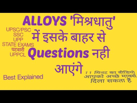 (Science) Alloys lecturer in Hindi for all competitive exams