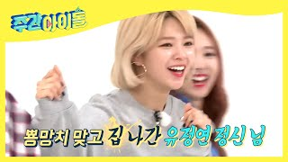 (Weekly Idol EP.303) It's all here