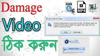 Repair Damaged video file | Bangla Tutorial | My Zone Pro