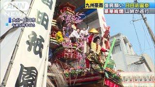 風水害払う神事 被災地で豪華絢爛な日田祇園祭(17/07/22) thumbnail