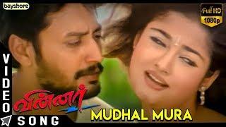 Winner (2003) - Mudhal Murai Video Song | Sundar C | Prashanth | Vadivelu | Kiran | Riyaz Khan