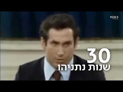 ההתחלה של נתניהו: מהרצאות הסברה ב-25 דולר - למטאור פוליטי