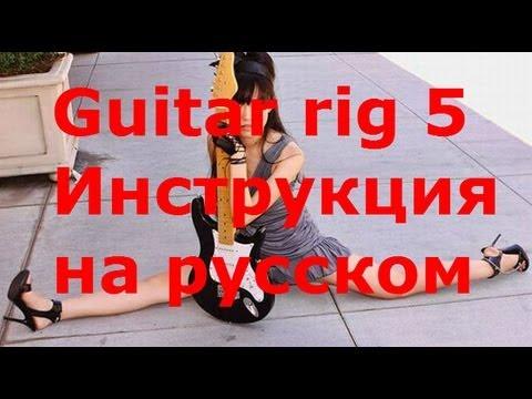 Инструкция guitar rig 5 на русском