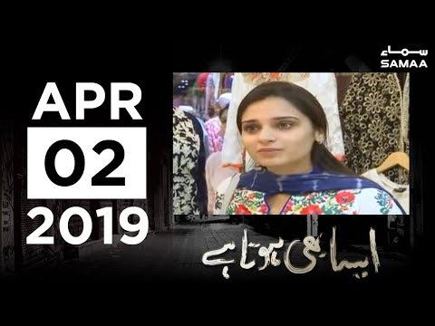 Aisa Bhi Hota Hai | SAMAA TV | April 2, 2019