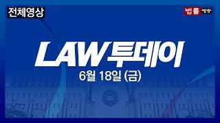 [LAW 투데이-6월 18일] 선크림 'SPF지수' 검…