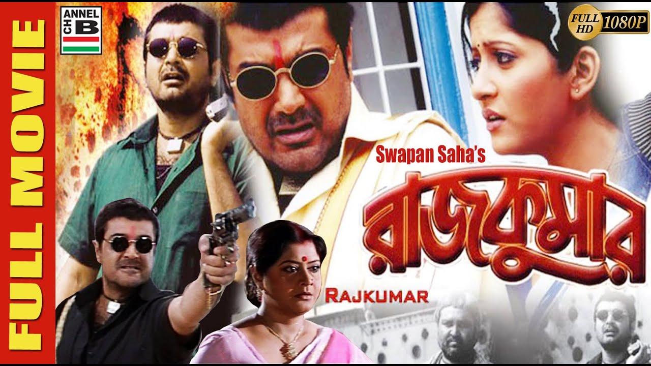 Download Rajkumar | রাজকুমার | Bengali Full Movie | Prasenjit | Swapan Saha | Action | Full FD