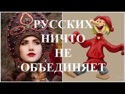 Сегодня нет русского народа и русской культуры