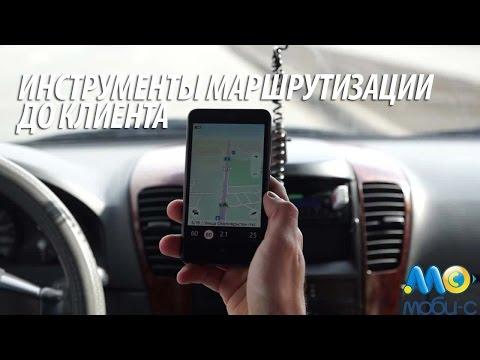 Моби-С навигатор -...
