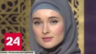 Дочь Кадырова представила эксклюзивную линию мусульманской одежды