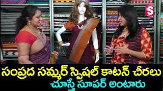 సంప్రద అదిరే కాటన్ చీరలు | Samprada Special Ikkat Hand loom Cotton Sarees | SumanTv