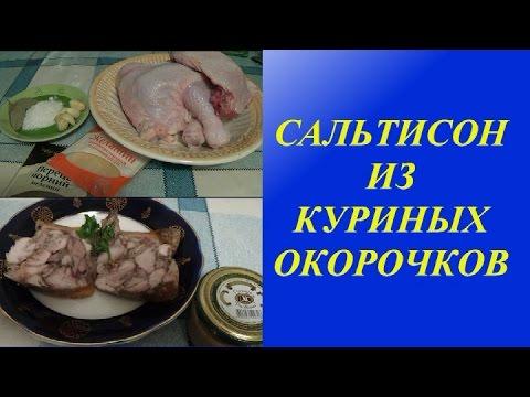 Сальтисон из куриных окорочков