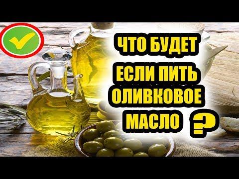 Вот что будет с вашим телом, если пить оливковое масло натощак