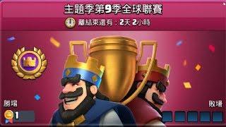 3月全球聯賽挑戰前期勝場!ClashRoyale皇室戰爭