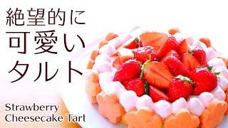 Strawberry Cream Cheesecake Tart 絶望的に可愛いタルトいちごレアチーズタルトの作り方レシピ - 料理動画