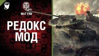 Редокс мод [World of Tanks]