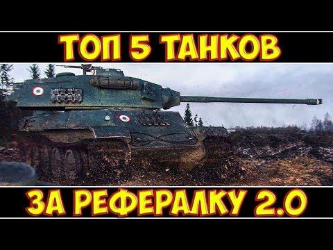 ТОП 5 - ТАНКОВ ЗА РЕФЕРАЛЬНУЮ ПРОГРАММУ 2.0