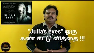 Julia's eyes (2010) Spanish Movie Review in Tamil by Filmi craft