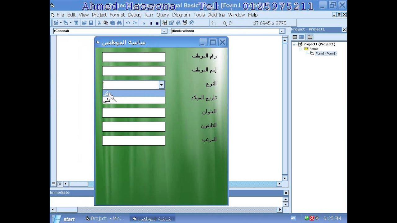 تحميل برنامج فيجوال بيسك ستوديو 2013