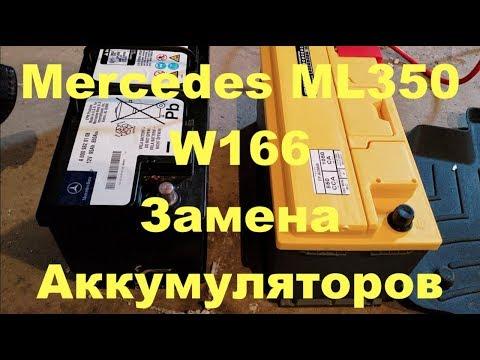 Mercedes ML350 W166 замена обоих аккумуляторов. Застряло в положении Park.