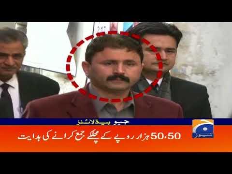Geo Headlines - 07 PM - 17 April 2018