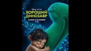 Хороший динозавр 2015 трейлер | Filmerx.Ru