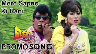 Eli | Mere Sapno Ki Rani Song Promo| Vadivelu | New Tamil movie Video Song