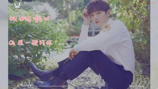 윤지성 Yoon JiSung (尹智聖) - 風一般的你 (바람 같은 너) (ft.창빈 of Stray Kids) [韓中字幕]