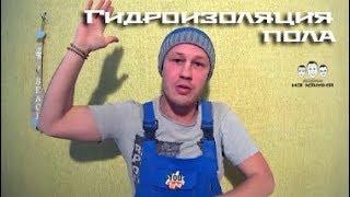 видео Гидроизоляция пола на балконе и на кухне