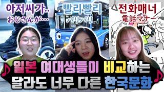 일본 여자 대학생들이 충격 받은 한국문화 체험 / 빨리…