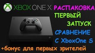 Xbox One X стандартное розничное издание обзор, распаковка, первый запуск