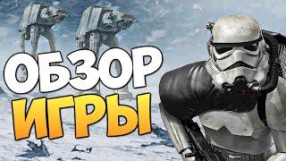 Star Wars Battlefront - Вышла Обзор Игры
