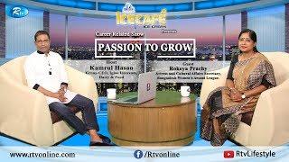 Passion to Grow | Ep-12 | প্যাশন টু গ্রো | KAMRUL HASAN | ROKEYA PRACHI | Career Related Talk Show