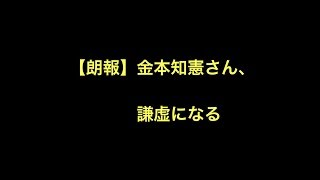 プロ野球 【朗報】金本知憲さん、謙虚になる 当たり障りのない解説しか...
