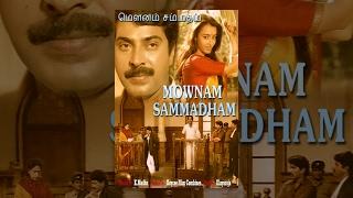 Mownam Sammadham  Tamil Film  Full Movie  Mammootty  Amala  Nagesh  Jaishankar