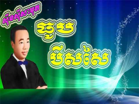 sinsisa mout old song , sin sisamuth non stop , Khmer song MP3 | sinn sisamouth new song 2015