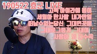 [ 효군 LIVE ] 2019년 5월 22일