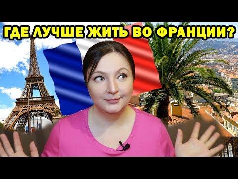 В Каком Городе Франции Лучше Жить? КАК ВЫБРАТЬ? Oxana MS : Жизнь во Франции