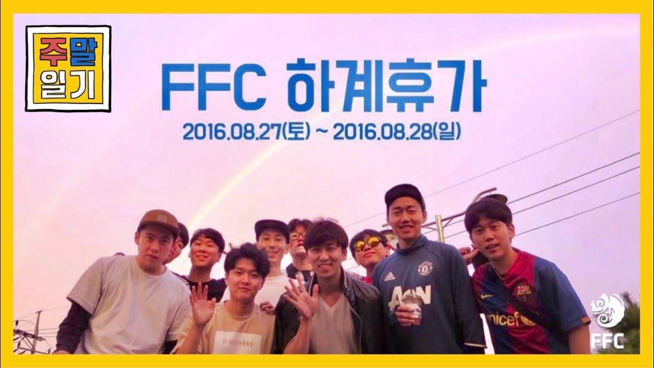 2016 페이크FC 축구 MT