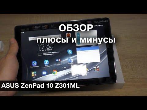 Обзор Asus ZenPad 10 Z301: Плюсы и Минусы