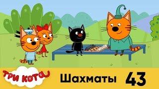 Три кота | Серия 43 | Шахматы