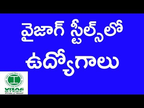vizag steel jobs in 2018 || vizag steel net exam 2018