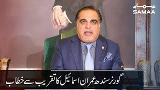 Governor Sindh Imran Ismail Speech | SAMAA TV | 25 August  2019