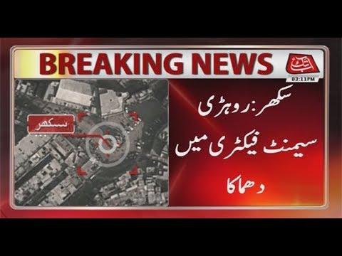 Sukkur: Blast in Cement Factory