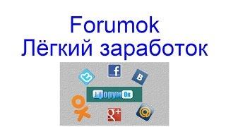 Сливап форум о заработке в интернете.Схемы заработка и не только
